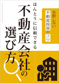 【無料eBook】ほんとうに信頼できる不動産会社の選び方